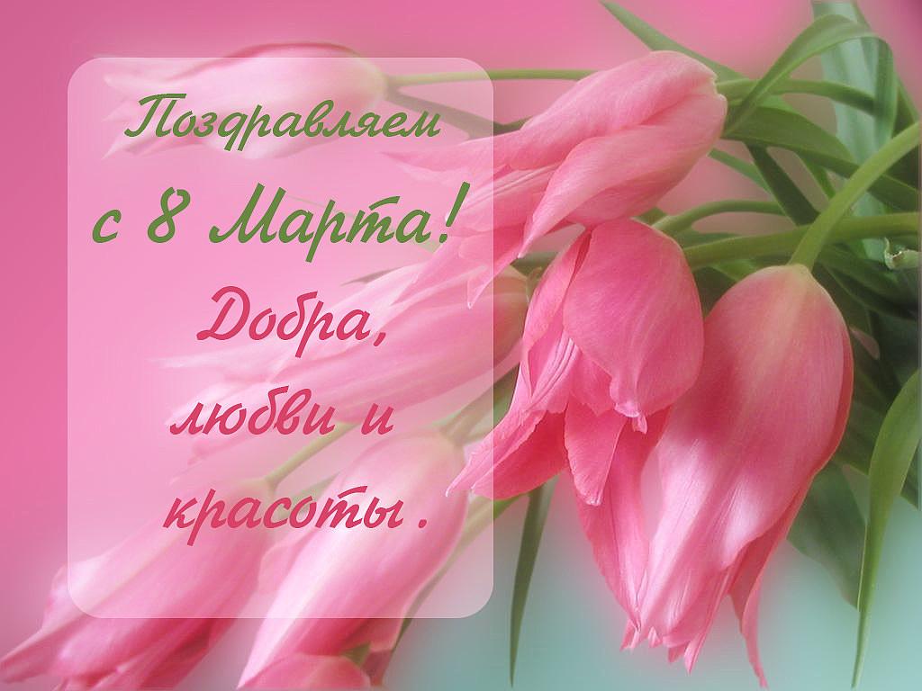 С праздником 8 марта. поздравление
